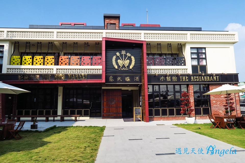 草屯餐廳蔡氏釀酒廠