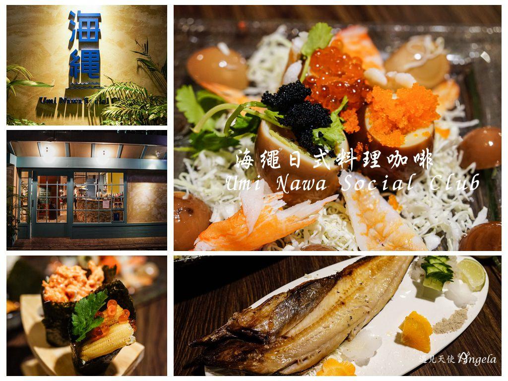 南京復興日式料理
