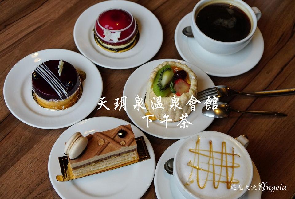 天玥泉下午茶