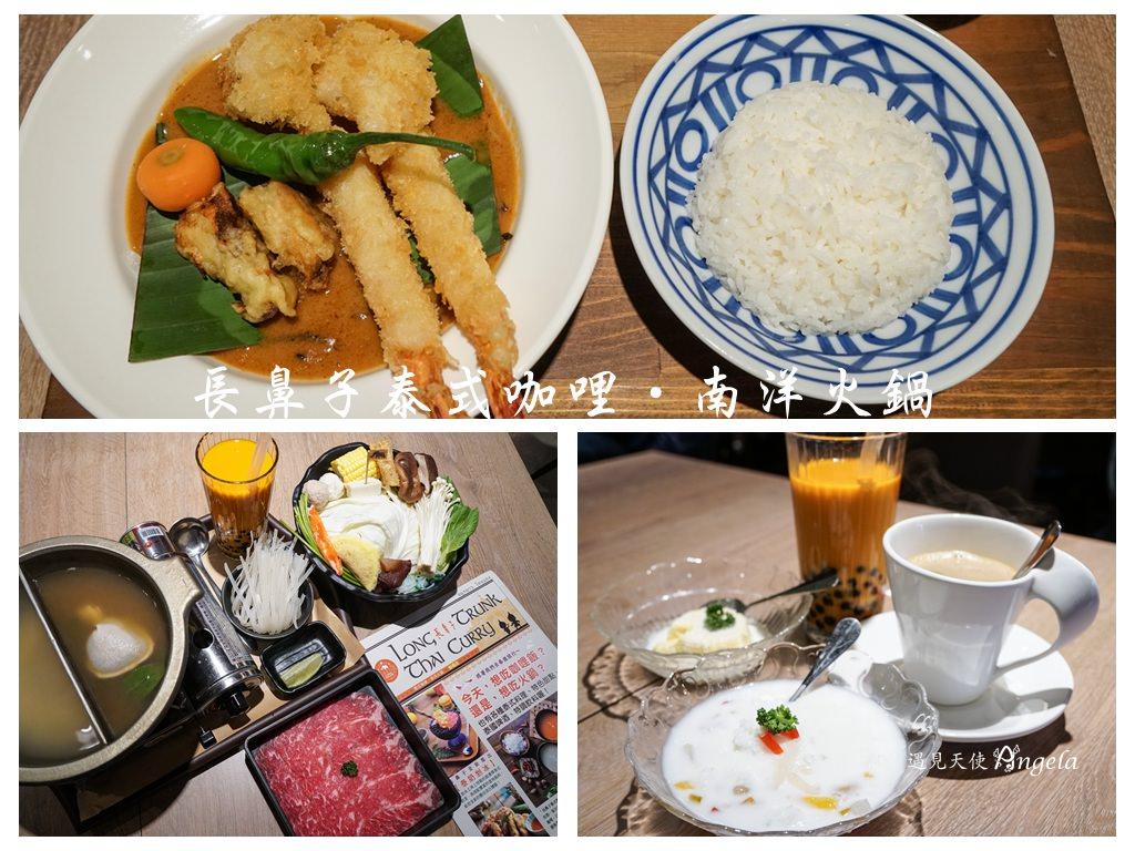 長鼻子泰式咖哩・南洋火鍋餐廳-板橋新埔店