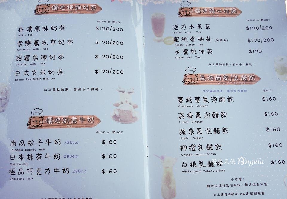 頭份儷池菜單