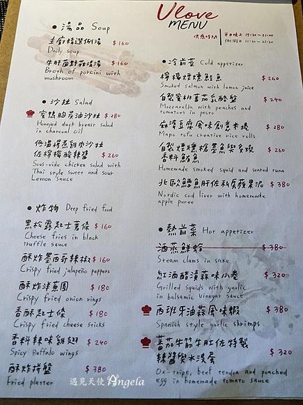 羽樂歐陸創意菜單