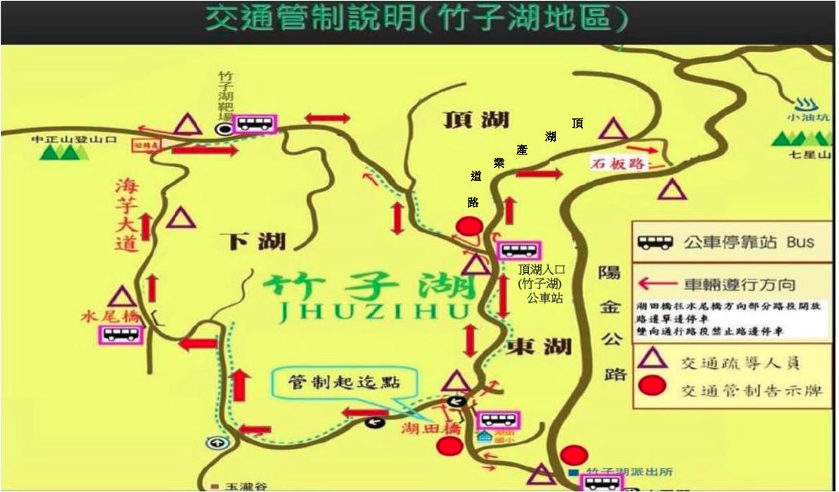 陽明山繡球花季交通管制