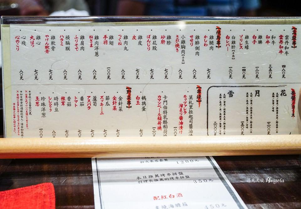 東京田町鳥心菜單