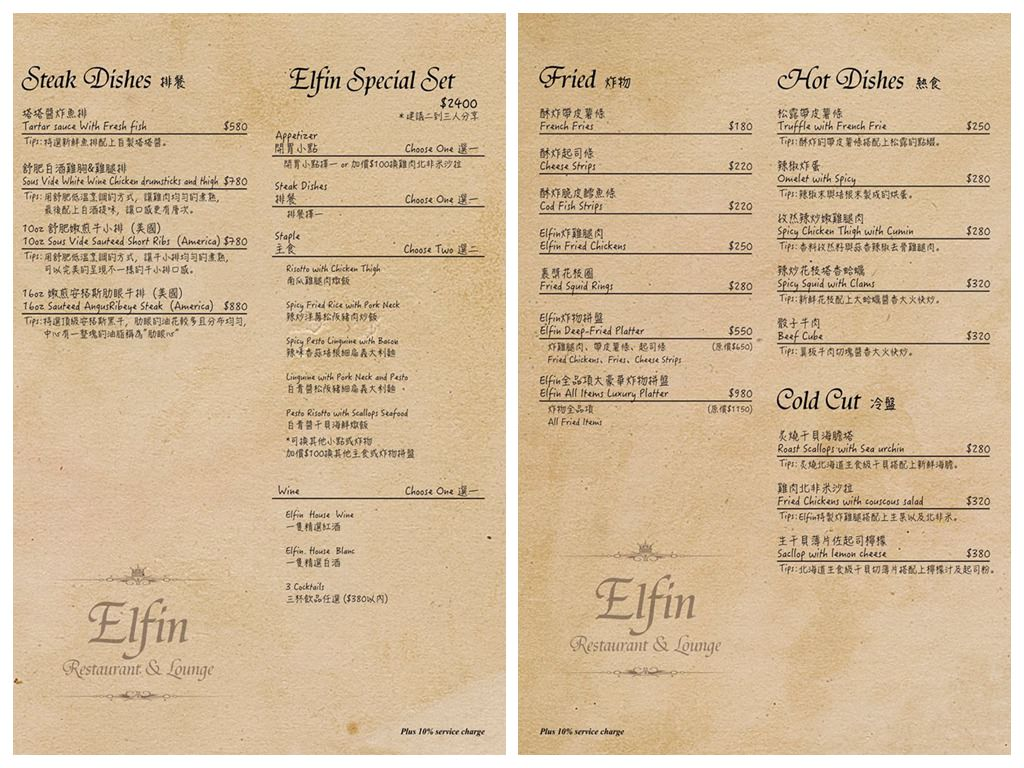 Elfin Restaurant & Lounge 菜單