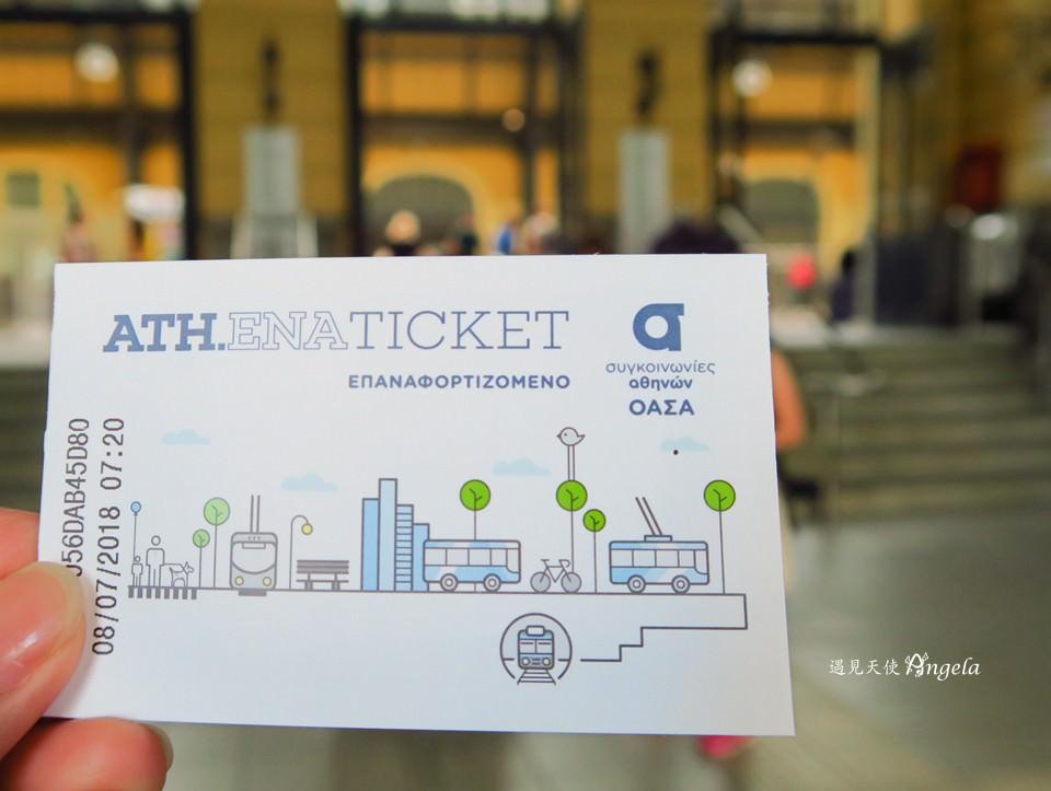 雅典地鐵票