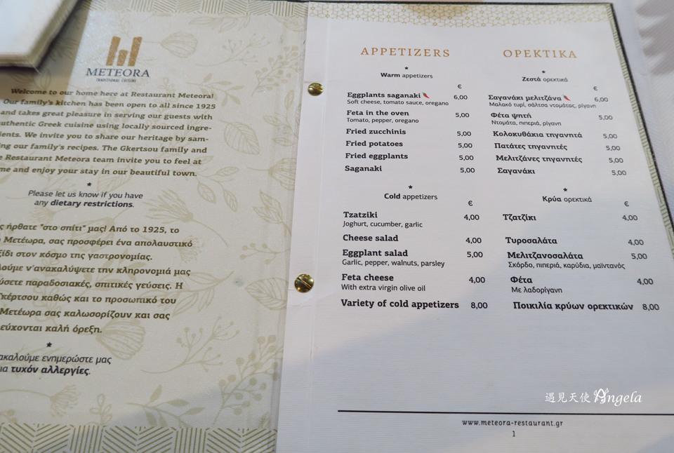 Meteora Restaurant Gertsou Family