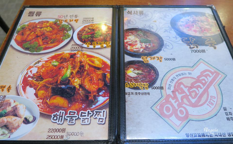 釜山西面梁山炸雞菜單