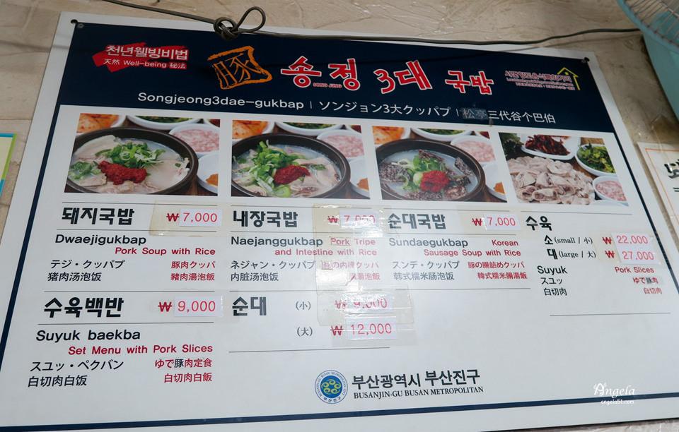 釜山西面豬肉湯飯推薦