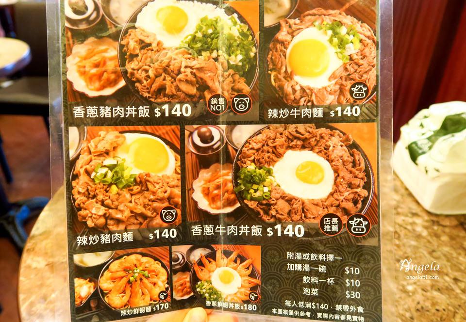 公館蔥丼菜單
