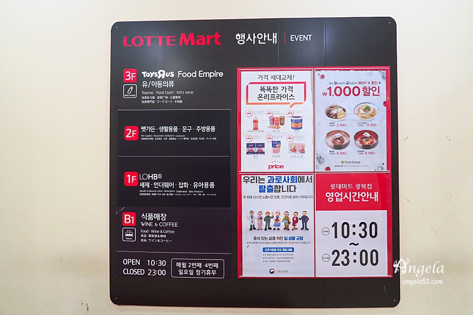 釜山南浦洞樂天超市購物