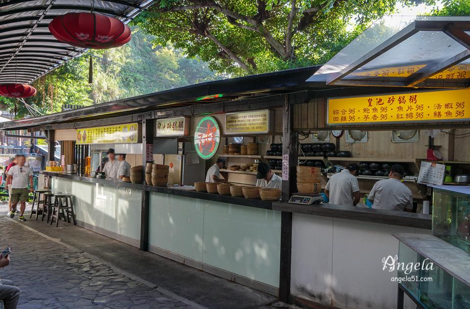 皇池溫泉餐廳