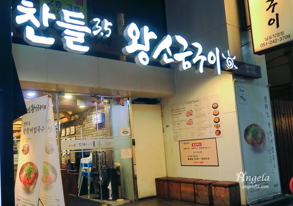 釜山味贊王鹽烤肉