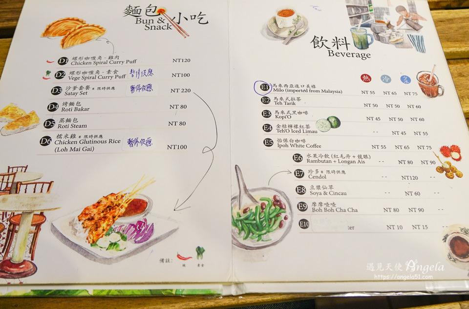 池先生菜單