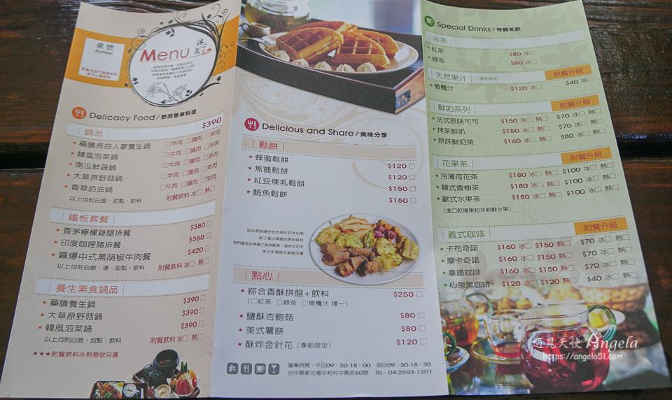 沐心泉菜單