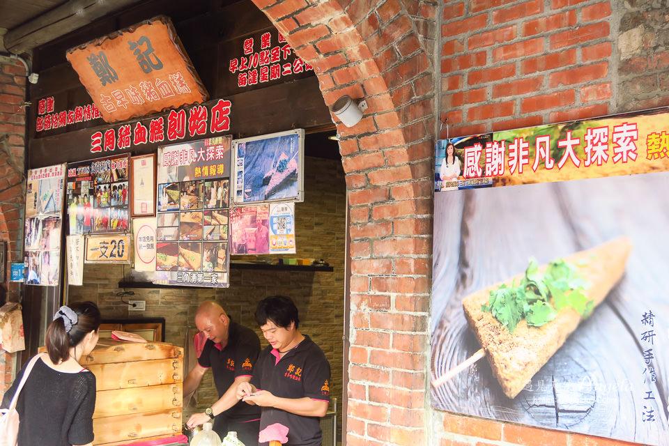 三峽老街必吃美食