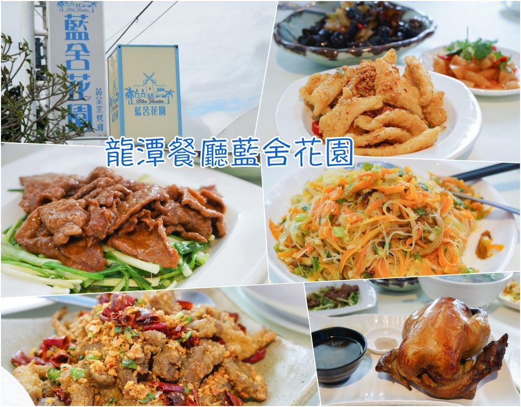 龍潭餐廳藍舍花園