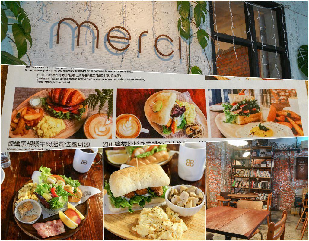 板橋早午餐推薦 Merci Cafe