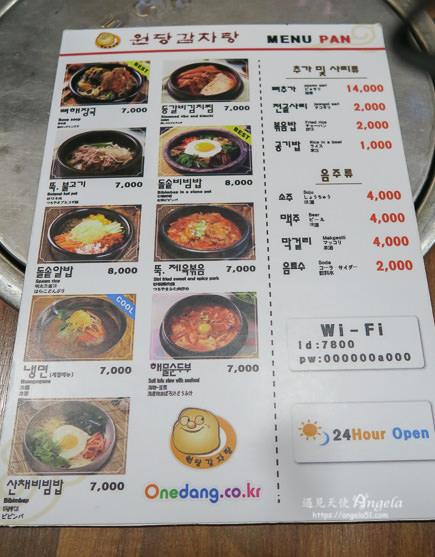 元堂土豆湯菜單