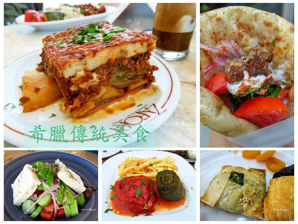 希臘傳統美食特色菜