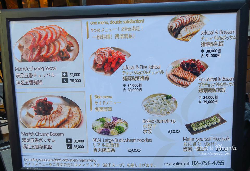 滿足五香豬腳菜單