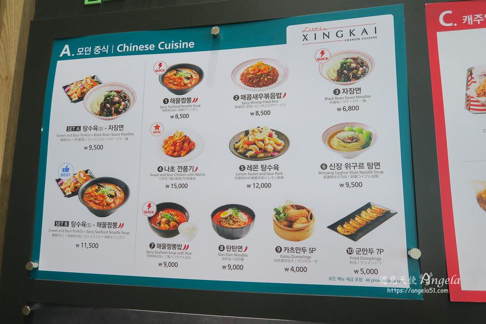 仁川機場二航厦美食