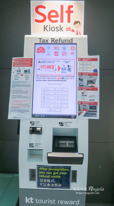 韓國退稅自助機器