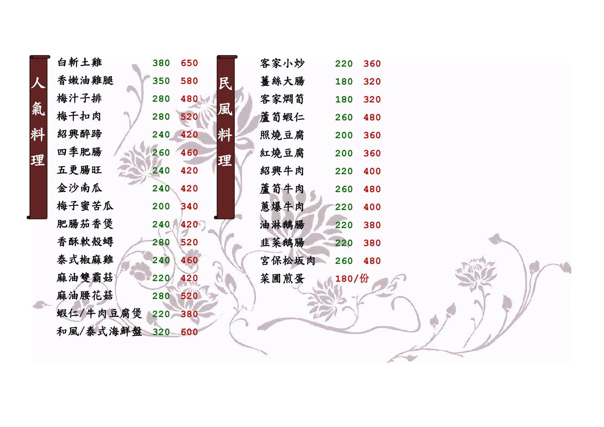 山水緣菜單