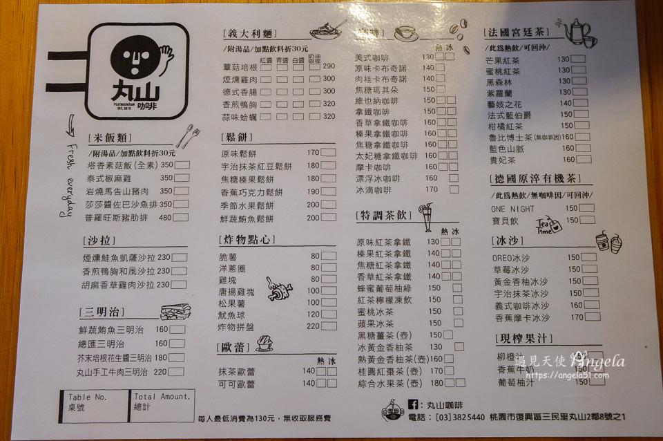丸山咖啡菜單