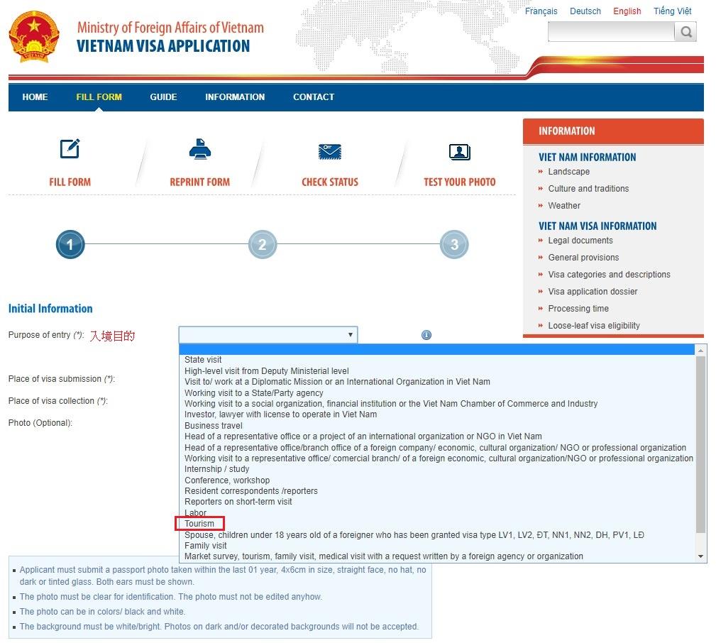 越南簽證申請