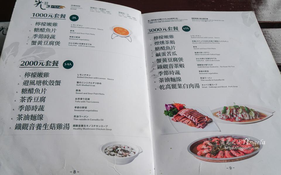 貓空餐廳光羽塩Lytea 菜單
