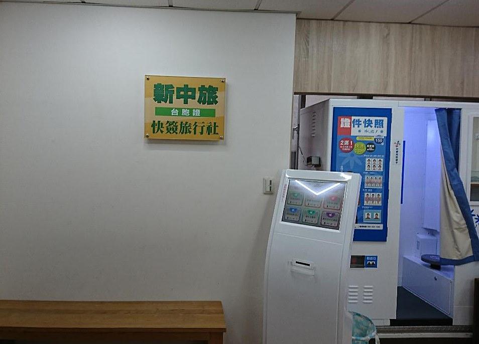 越南簽證代辦旅行社