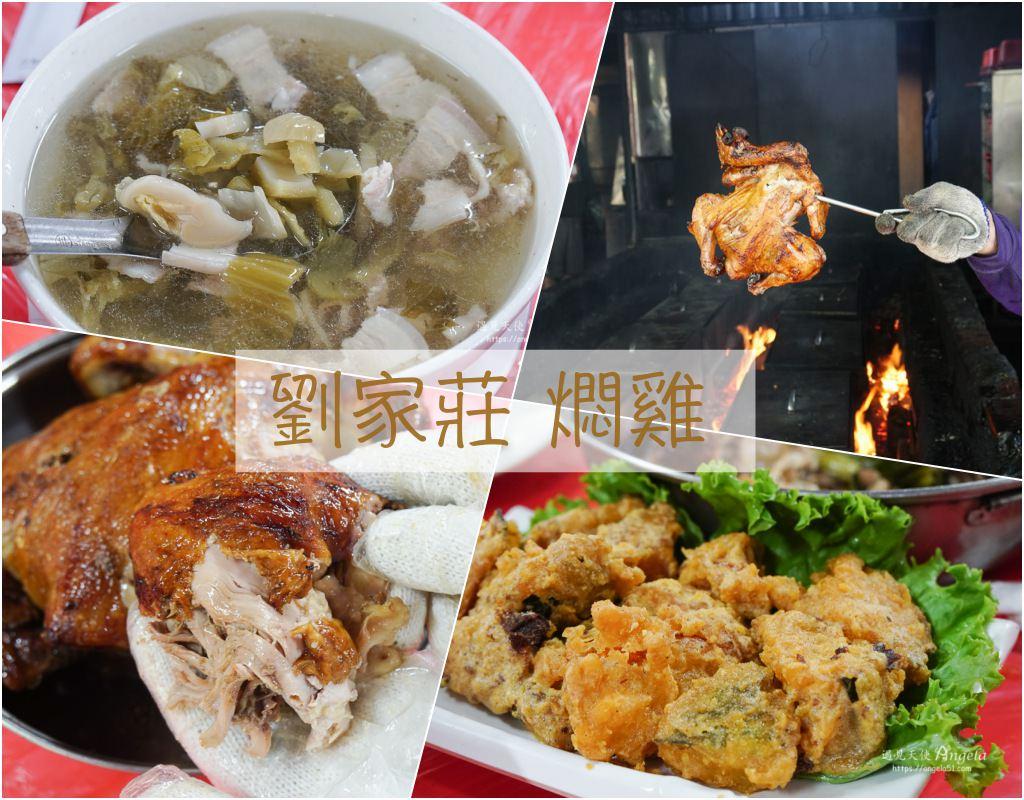 九穹湖劉家莊燜雞