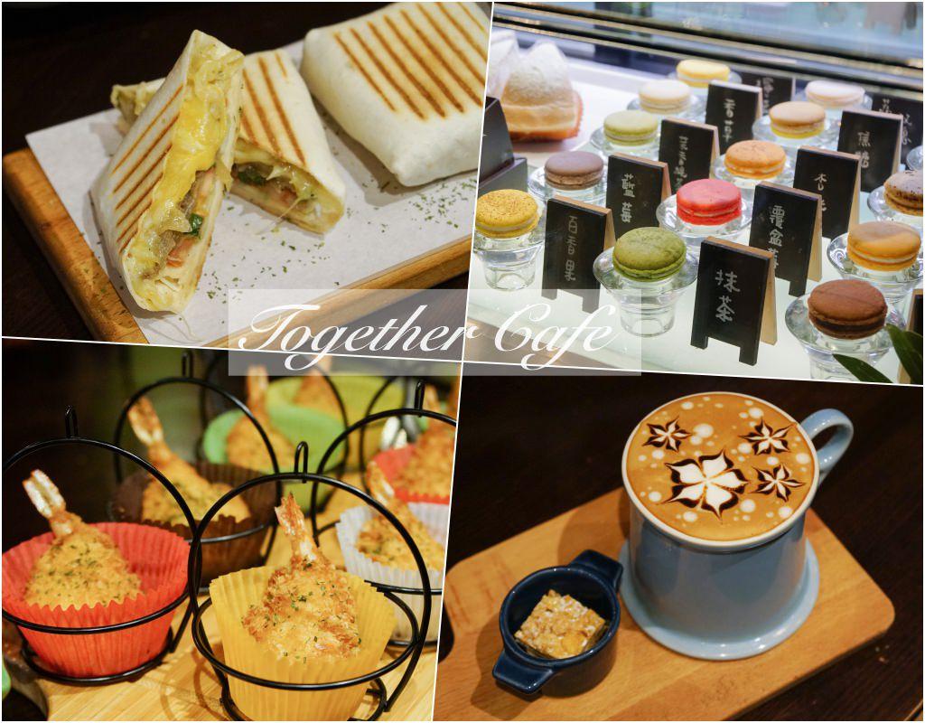 永康街咖啡廳together cafe