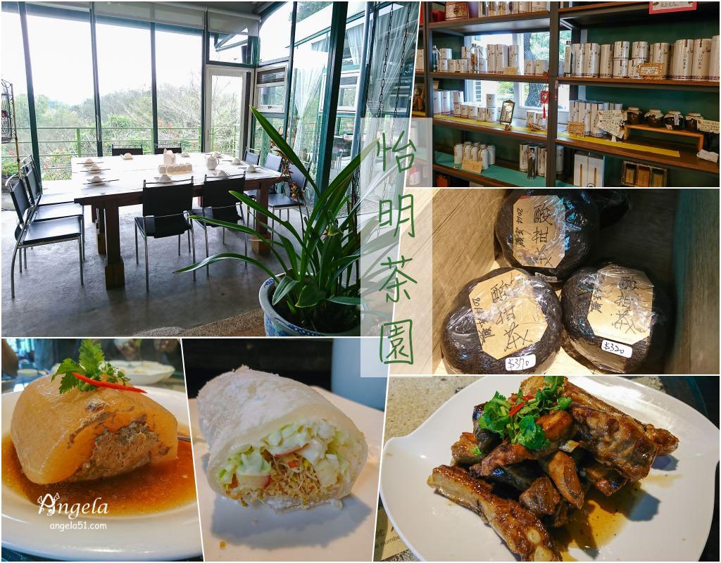 頭份景觀餐廳怡明茶園