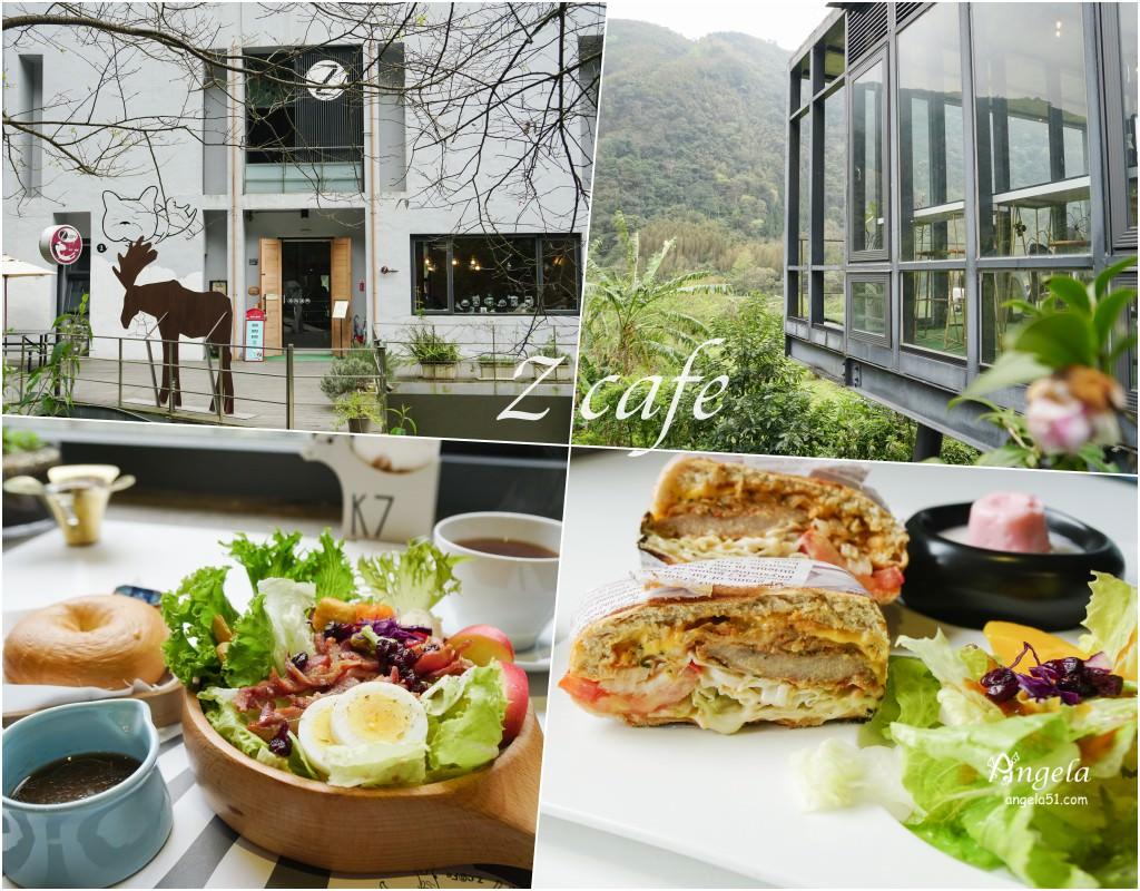 尖石景觀餐廳z cafe