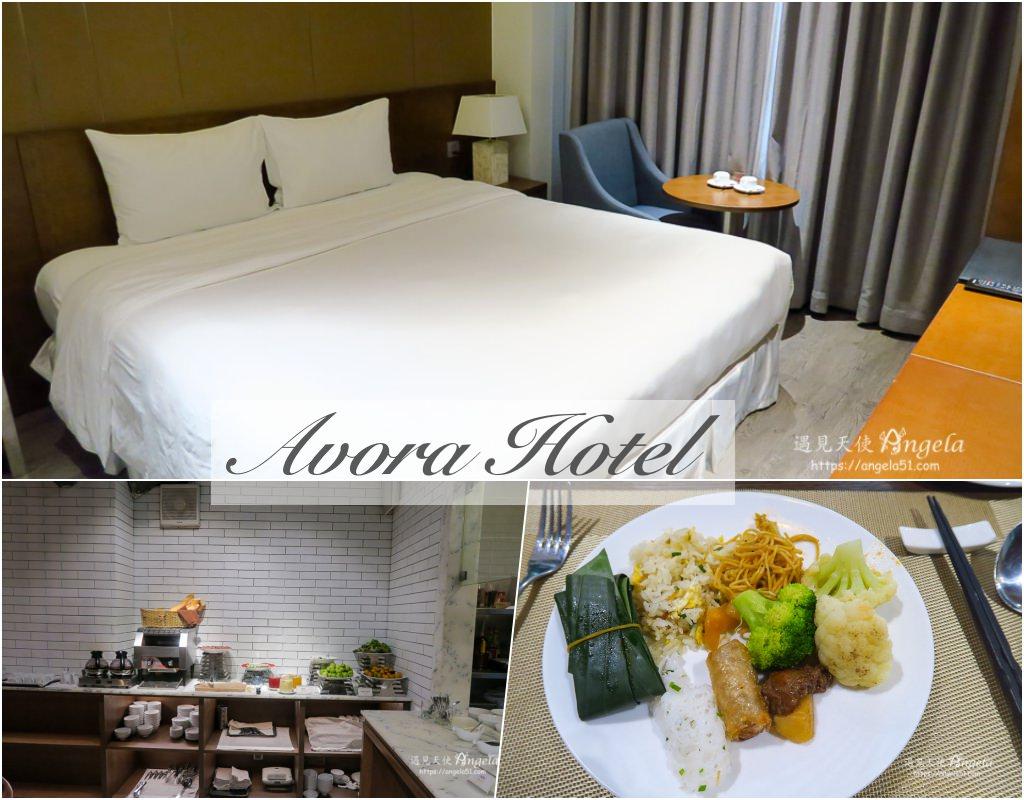 Avora Hotel峴港市中心飯店推薦