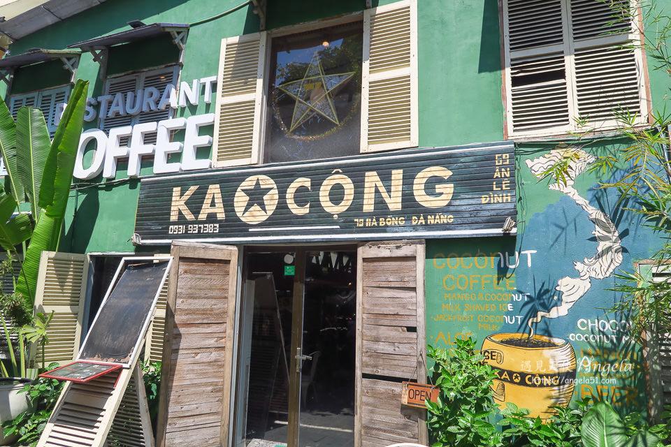峴港咖啡推薦 椰子咖啡