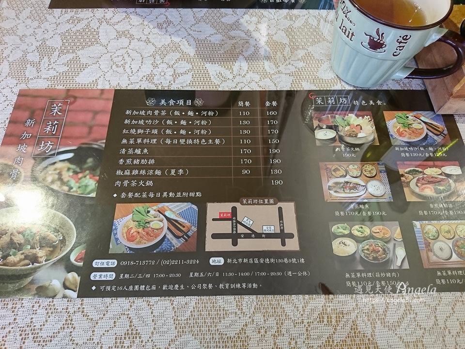 安坑美食肉骨茶餐廳