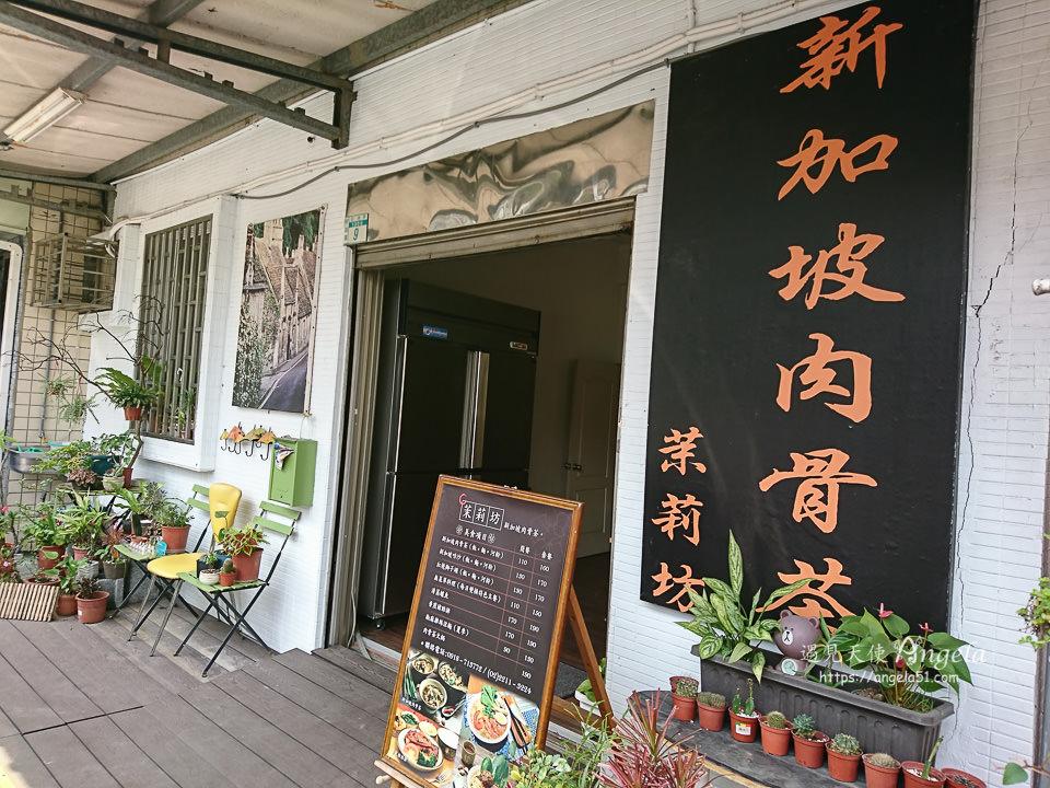 茉莉坊新加坡肉骨茶