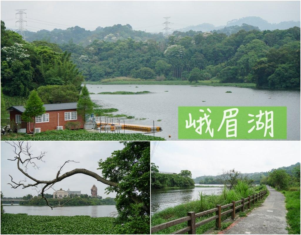 峨眉湖半日遊