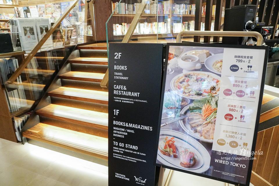 蔦屋書店松山餐廳