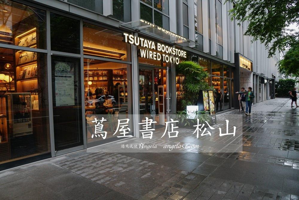 蔦屋書店松山