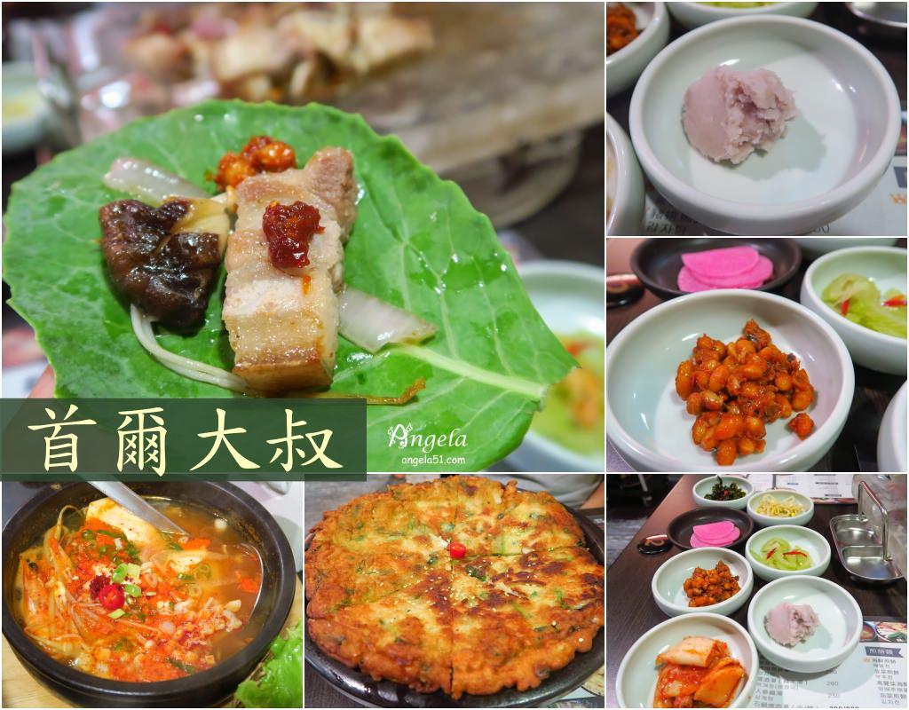 小碧潭站餐廳新店韓式料理首爾大叔