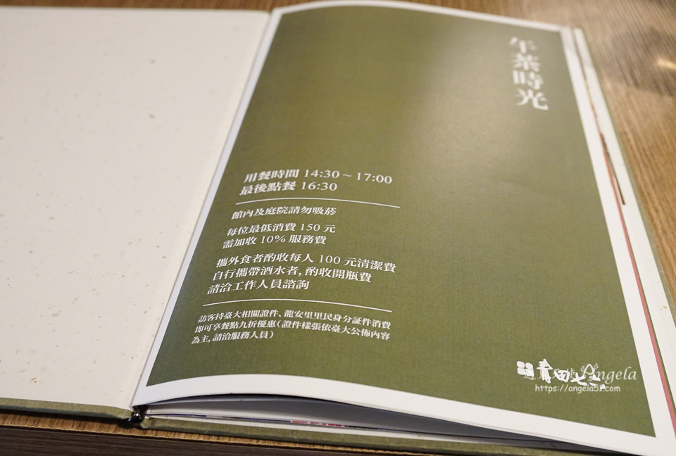 青田七六下午茶菜單