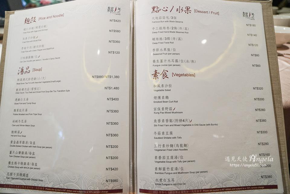 大地酒店奇岩一號餐廳菜單