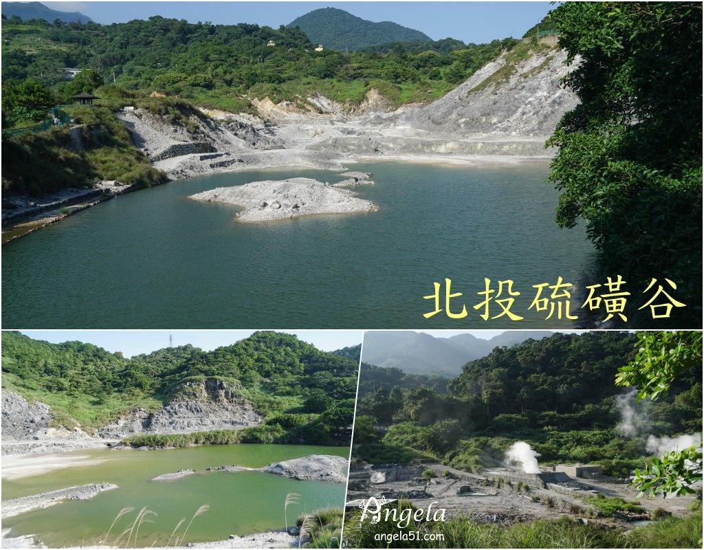 陽明山國家公園地熱景觀