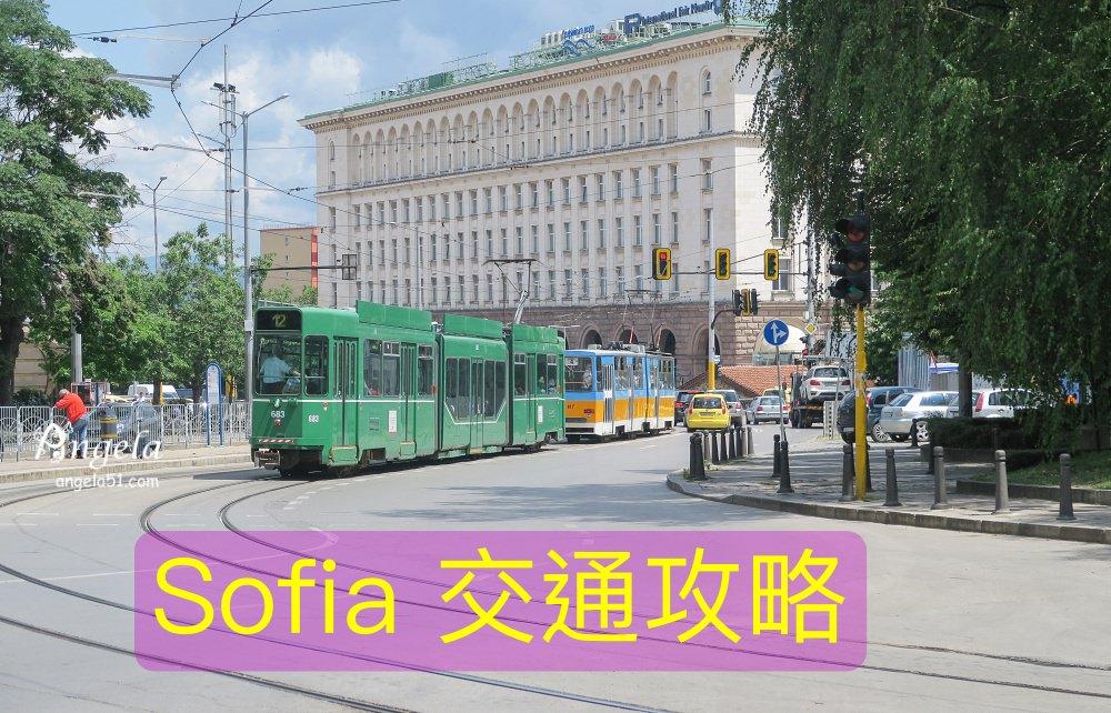 sofia 交通機場到市區