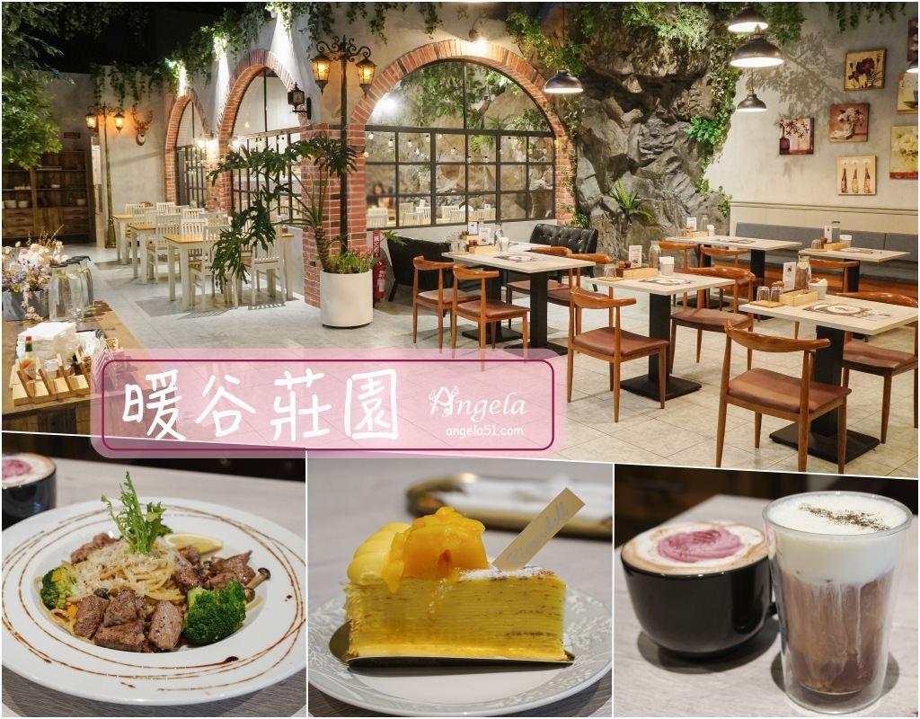 中科聚餐餐廳暖谷莊園異國料理