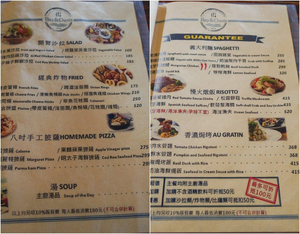 海灣綠洲咖啡菜單